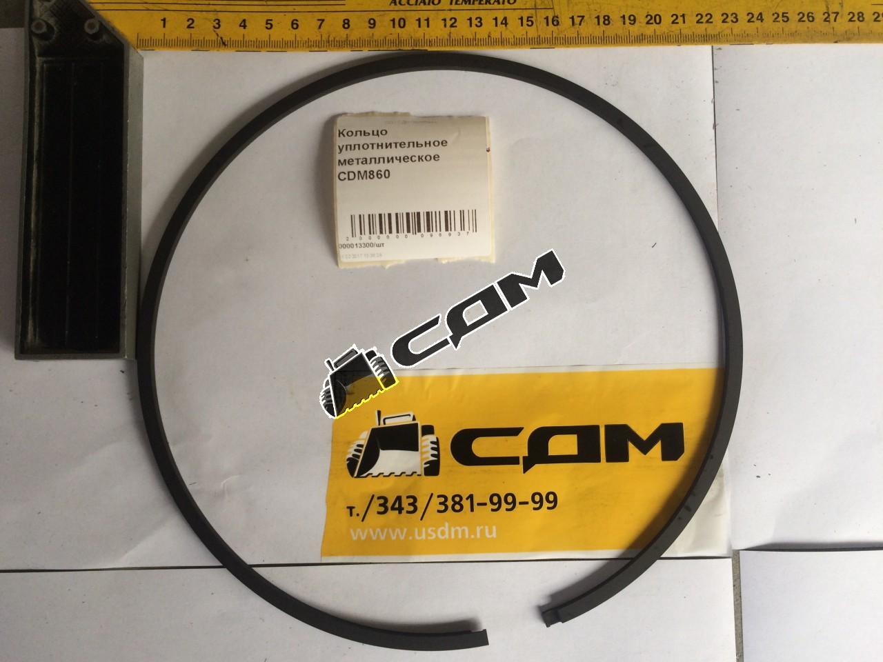 Кольцо уплотнительное металлическое CDM860 LGS18.03-074